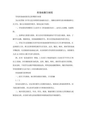 传染病报告制度.doc