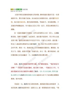 陈抟老祖华山紫微斗数与赵匡胤.doc