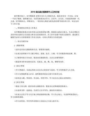 2016幼儿园小班教师个人工作计划.docx