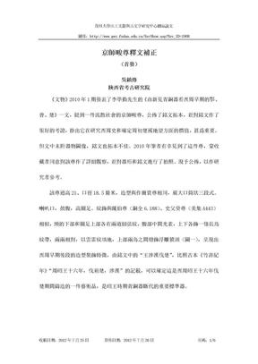 2012031104吳鎮烽:京師畯尊釋文補正.doc