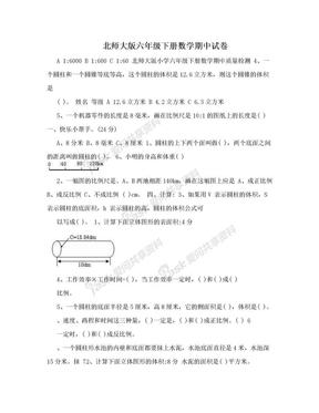 北师大版六年级下册数学期中试卷.doc