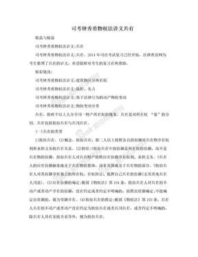 司考钟秀勇物权法讲义共有.doc