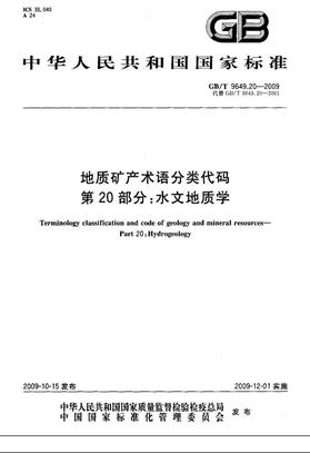 GBT 9649.20-2009 地质矿产术语分类代码 第20部分:水文地质学.pdf