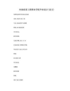 发酵乳的营养价值及发展(论文).doc