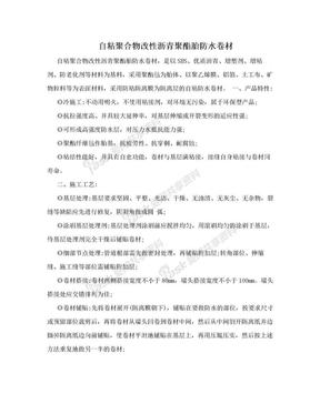自粘聚合物改性沥青聚酯胎防水卷材.doc