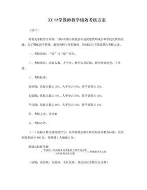中学教师教学绩效考核方案.doc
