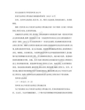 贵州省2012年生态移民搬迁.doc