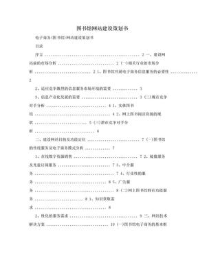 图书馆网站建设策划书.doc