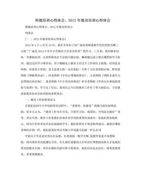 师德培训心得体会、2012年德育培训心得体会.doc