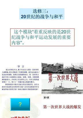 第1课 第一次世界大战的爆发[新人教][课件1].ppt
