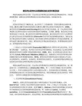 新经济社会学中社会网络理论和社会资本理论比较.docx