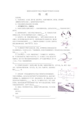 2010年河南省初中学业水平暨高级中等学校招生考试试卷物理试卷及答案.doc