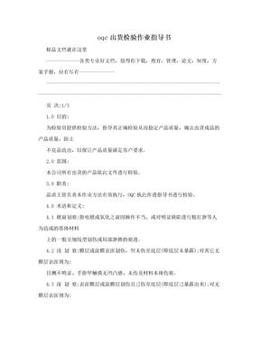 oqc出货检验作业指导书.doc
