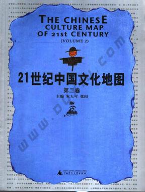 21世纪中国文化地图.第二卷.pdf