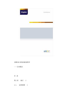 金蝶EAS系统功能说明书_合并报表.doc
