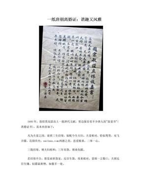 一纸唐朝离婚证:谐趣又风雅.doc