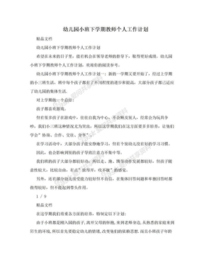 幼儿园小班下学期教师个人工作计划.doc