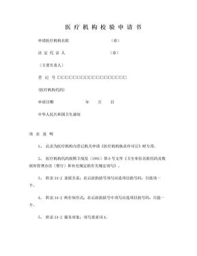 医疗机构校验申请表.doc
