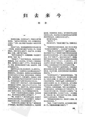 归去来兮  鄂华1.pdf