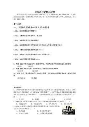 历史八年级上册复习归纳.doc