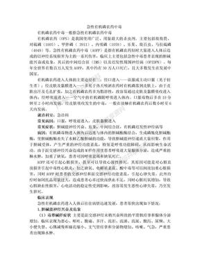 急性有机磷农药中毒.doc