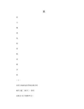 四川农村土地承包经营权出租合同.doc