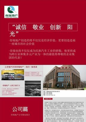 奇瑞地产简介PPT(2013版).ppt
