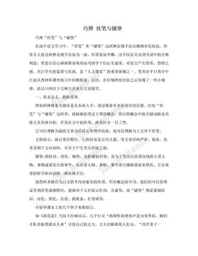 巧辨 伏笔与铺垫.doc