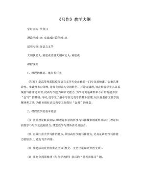 写作教学大纲.doc