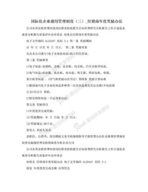 国际化企业通用管理制度(三)_经销商年度奖励办法.doc