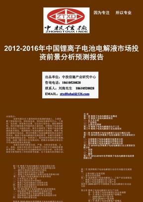 2012锂离子电池电解液市场投资前景分析预测报告9995.ppt