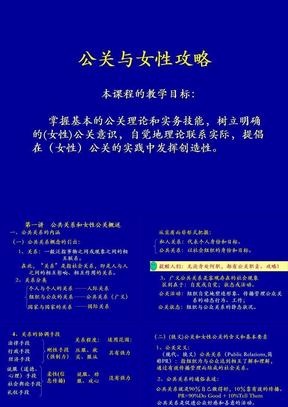 公共关系课教程ppt(2)