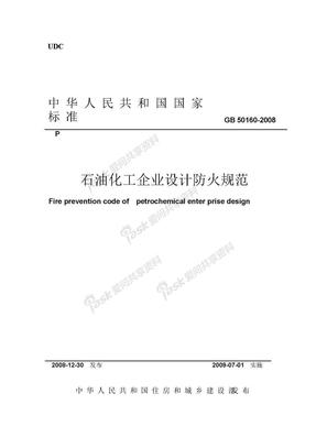 GB50160-2008《石油化工企业设计防火规范》____.docx