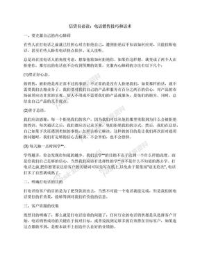 信贷员必读:电话销售技巧和话术.docx