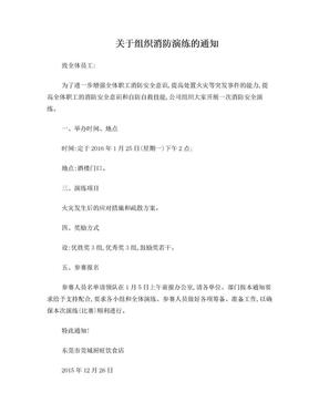 消防演练通知.doc