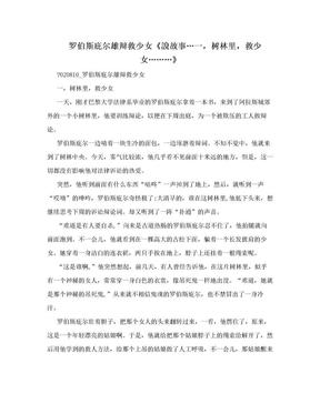 罗伯斯庇尔雄辩救少女《說故事…一,树林里,救少女………》.doc