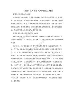 [最新]束缚战争初期西南的大剿匪.doc