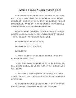 小学概念主题式综合实践课程网络培训总结.doc