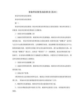 事业单位财务岗位职责(范本).doc
