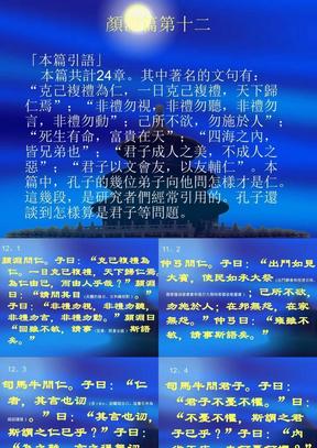 12颜渊篇第十二.ppt