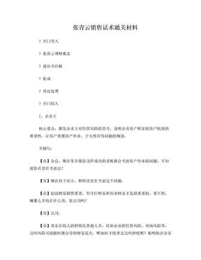 保险销售话术《张青云销售话术》.doc