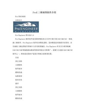 ProE三维制图软件介绍.doc