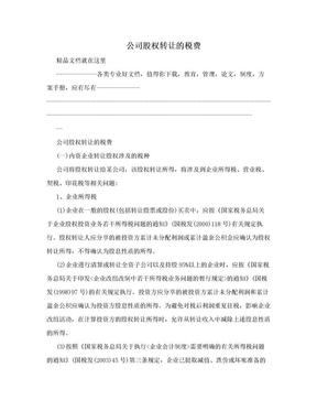 公司股权转让的税费.doc
