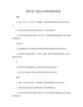黔东电厂化学大宗药品技术要求.doc
