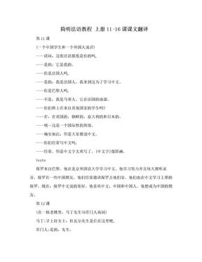 简明法语教程 上册11-16课课文翻译.doc
