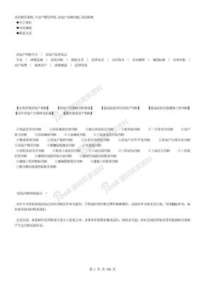 ●●●房地产租赁纠纷法院判例参考.doc
