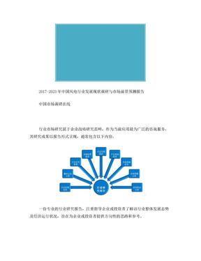 2018年中国风电行业调研与市场报告目录.doc