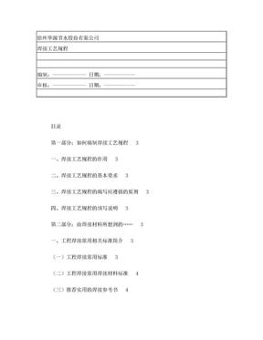 焊接工艺规程(副本).doc