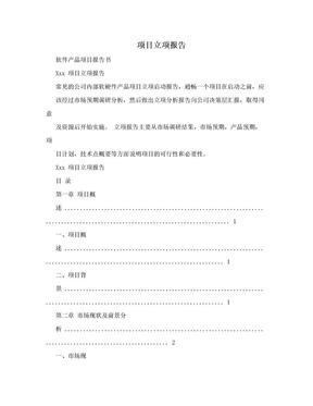 项目立项报告.doc