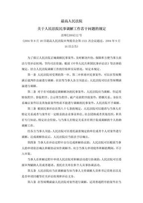 高法关于人民法院民事调解工作若干问题的规定(法释[2004]12号).doc